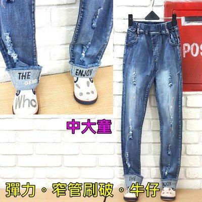 【班比納精品童裝】彈力潑漆刷破反摺窄管牛仔褲-藍【BN17122609】