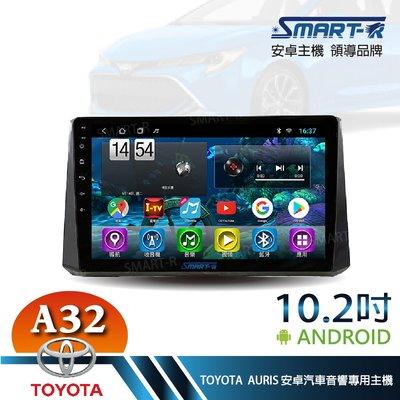 【SMART-R】TOYOTA豐田 AURIS 10.2吋安卓 2+32 Android 主車機 -入門四核心A32