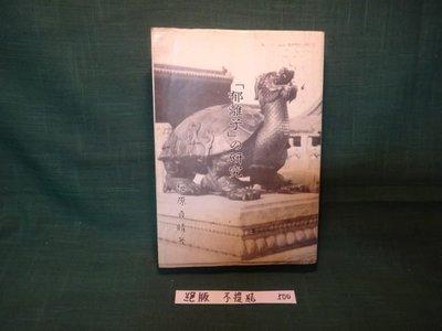 【愛悅二手書坊 09-24】郁離子の研究(絕版.不提結) (劉伯溫)  日文書  梅原貞晴 著