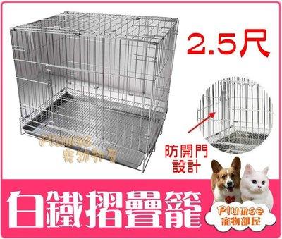 【Plumes寵物部屋】台灣製造《2.5尺白鐵摺疊籠》不銹鋼/不鏽鋼/折疊式雙門白鐵兔籠【免運費】