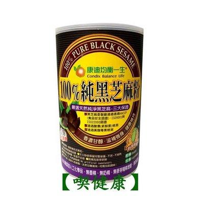 【喫健康】康迪均衡一生100%純黑芝麻粉(454g)/買6瓶可免運