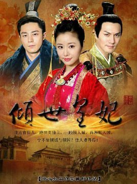 【優品音像】 -傾世皇妃 林心如 霍建華DVD