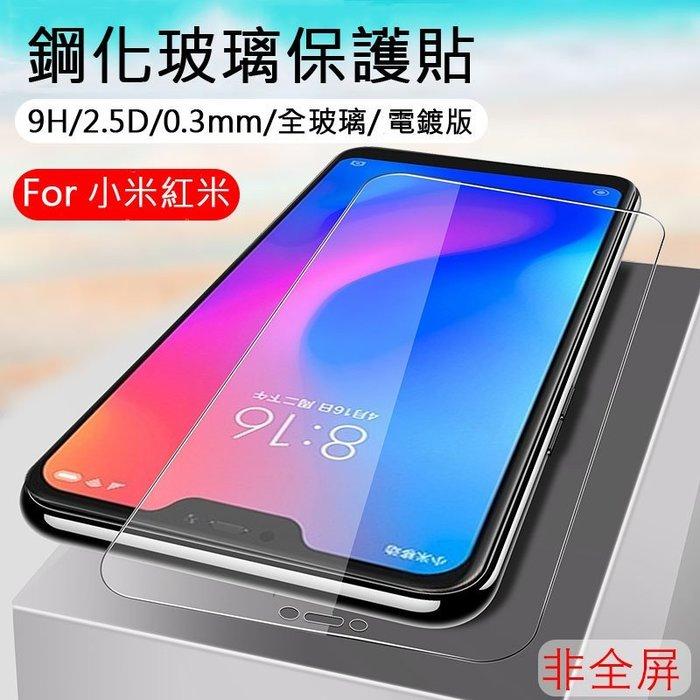 9H鋼化玻璃 小米 A1 2 3 4i 5s 6 8 Plus Note 2 MIX MAX 2 2s 3 保護貼