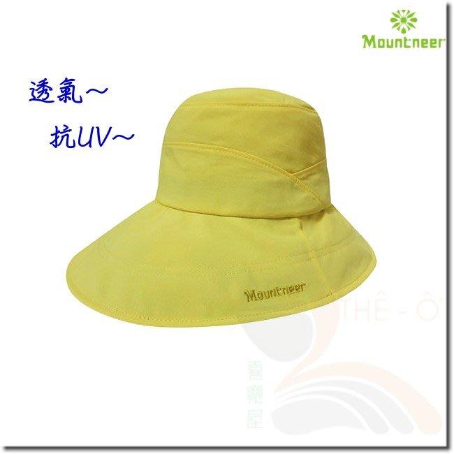 山林 MOUNTNEER 透氣抗UV大盤帽 11H19-57 遮陽帽 防曬帽 抗UV50 台灣製 喜樂屋戶外