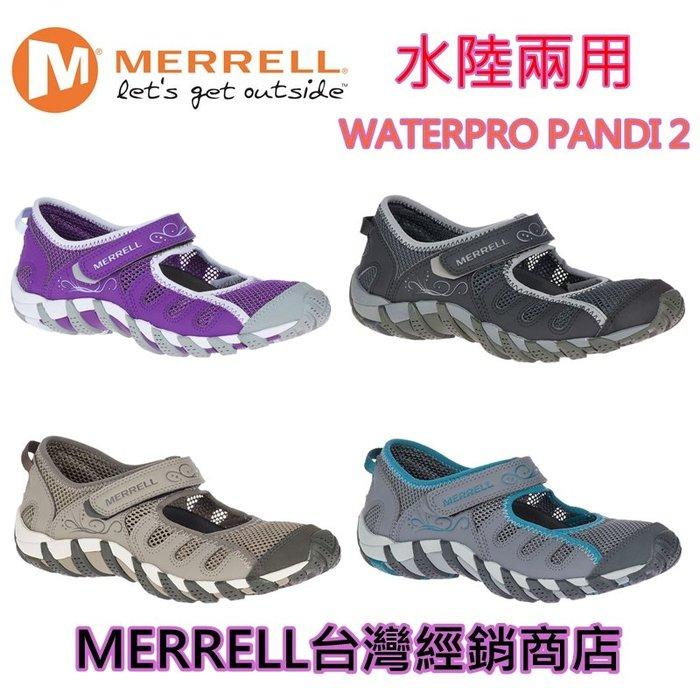 2020新上市美國MERRELL水陸兩棲防水快乾WATERPRO PANDI 2