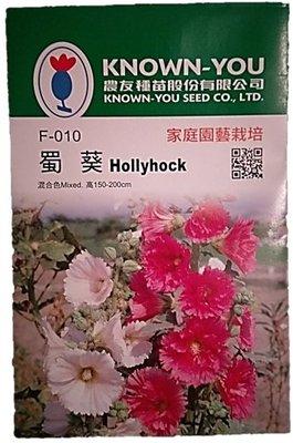 {綠花緣} 農友 蜀葵 - 花卉種子