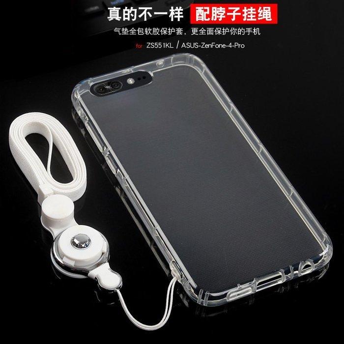 送掛繩 ASUS ZenFone 4 pro 手機殼 華碩 ZS551KL 保護套 空壓氣墊 防摔 矽膠套 透明殼