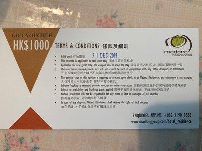 香港九龍佐敦木的地酒店-月租型1000折扣卷