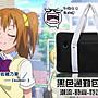 日本通勤側背包 你的名字托特包 現貨促銷 帆...
