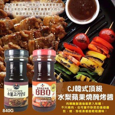**幸福泉** CJ【E206】韓式頂級水梨蘋果燒醃烤醬 烤肉醬 燒肉醬 840g.特惠價$155