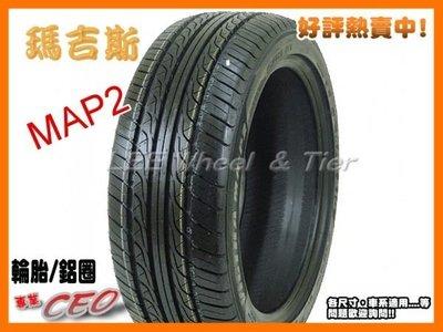 小李輪胎 八德店(小傑輪胎) MAXXIS瑪吉斯_MAP2_195-45-16_原廠配車胎 經濟舒適 歡迎詢價
