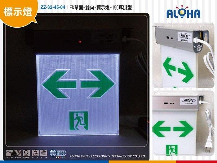 安全指示方向LED燈具【ZZ-32-45-04】LED單面-雙向- 耳掛型標示燈 停電 逃生燈 消防等級安全出口