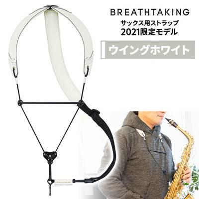 【現代樂器】2021限定版!Breathtaking Lithe Premium II 羽翼白 薩克斯風背帶吊帶