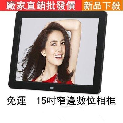 15吋數位相框電子相冊 高清led屏 /全格式支持電子相冊廣告機 視頻機 電子相框15吋 寸 另有7吋8吋10吋12吋