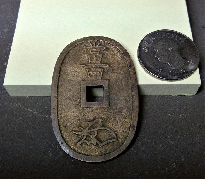 千手集藏§ 日本 古銅錢  天保通寶 當百 好品帶銅光 值得收藏