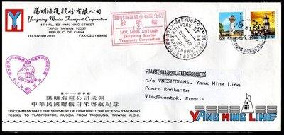 【KK郵票】《首航封》中華民國贈俄白米啟航陽明海運公司實寄封,81.4.14台中-蘇俄海森威首航,信封正面銷蘇俄到達戳。