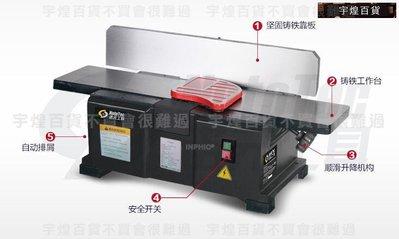 宇煌百貨-6寸平刨 1100W自動吸塵 多角度靠山 木工 鑄鐵靠山_S2672D