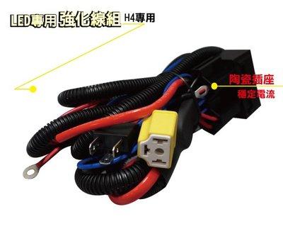 H4專用陶瓷插座 LED大燈加強線組 ...