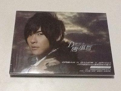 ~拉奇音樂~ 唐禹哲  D新引力  初回珍藏 CD+DVD  全新未拆封。宣傳片