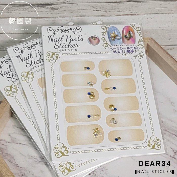 《Dear34》韓國製MSN-30背膠指甲貼紙寶藍色鑽配金色海星貝殼珍珠星星 美甲貼紙