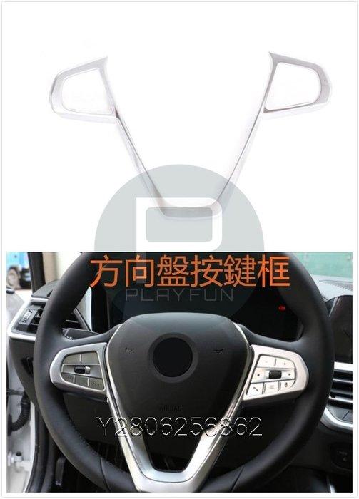 BMW G20 G21 2020 3系 方向盤按鍵框 外框 卡夢 碳纖 貼 多色318 320 330 M3 M4