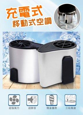 專利隨身酷涼三段式個人空調機 E000...