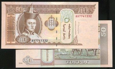 Mongolia (蒙古紙幣), P64 , 50-TUG. , 2016 , 品相全新UNC