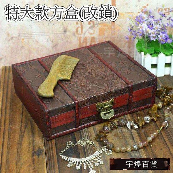 《宇煌》道具家居桌面仿古復古拍攝木盒道具收納盒密室擺飾特大款方盒(改鎖)_aBHM