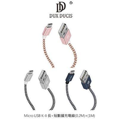 0.2M+1M DUX DUCIS Micro USB K-II 長+短 快速充電鋁合金編織傳輸線雙線組 傳輸線