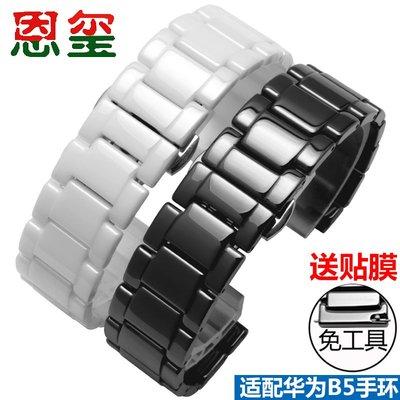 小花花精品店-恩璽防水陶瓷手錶帶配件適配HUAWEI華為B5智能手環男女替換腕帶