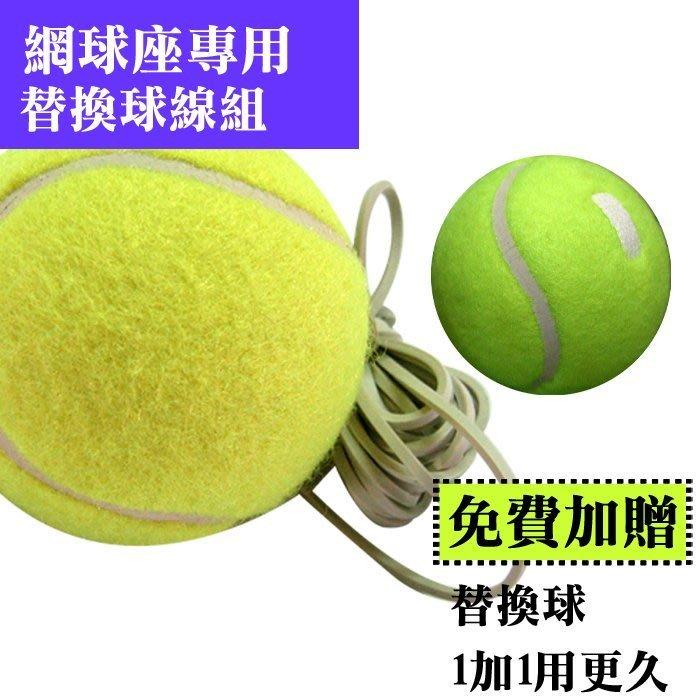 【士博】網球練習器 專用練習繩 ( 專用球 替換球 更換球 )現在買再送 1顆球 限量回饋 數量有限