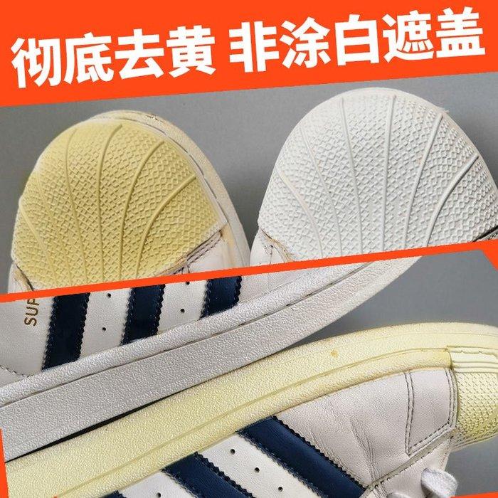 SX千貨鋪-鞋子發黃球鞋去氧化還原劑鞋邊增白變黃除白漂變白小白鞋清潔去黃#皮革修補膏#清潔劑#補色膏#滋養膏#染色劑