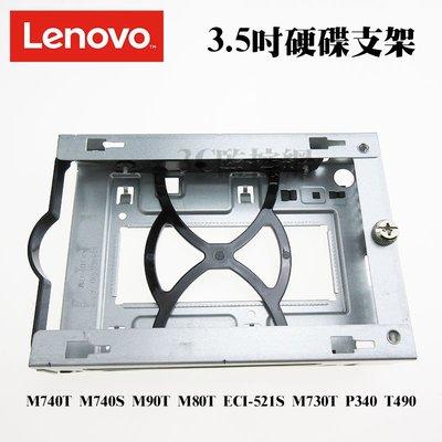 LENOVO 聯想 3.5吋硬碟支架 M740T M740S M90T M80T ECI-521S M730T P340