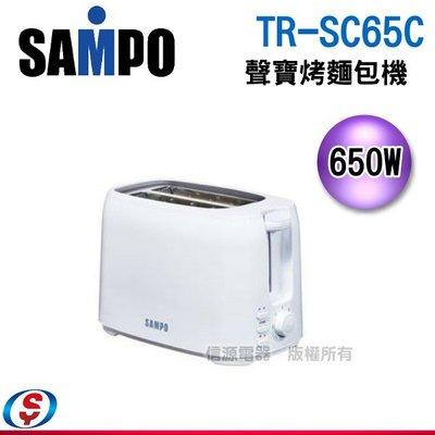 免運【信源】新上市【SAMPO聲寶烤麵包機 】TRSC65C/TR-SC65C