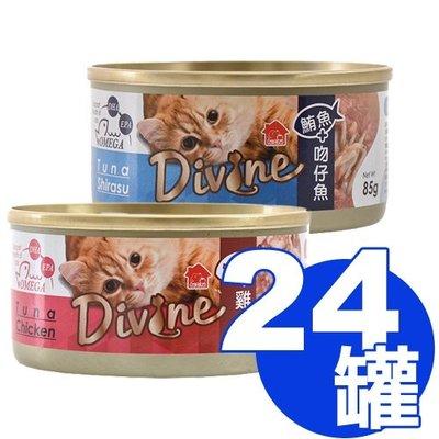 【寵物王國-貓館】沛奇-海味饗宴貓餐罐85g 系列 x24罐