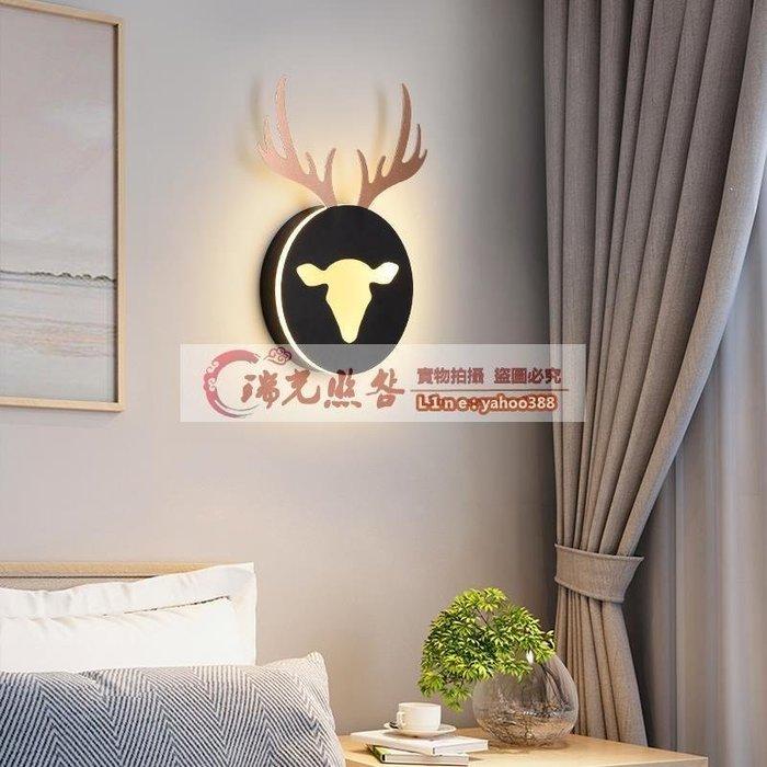 【美燈設】鹿角壁燈 現代簡約led床頭燈北歐創意客廳過道走廊臥室電視墻裝飾