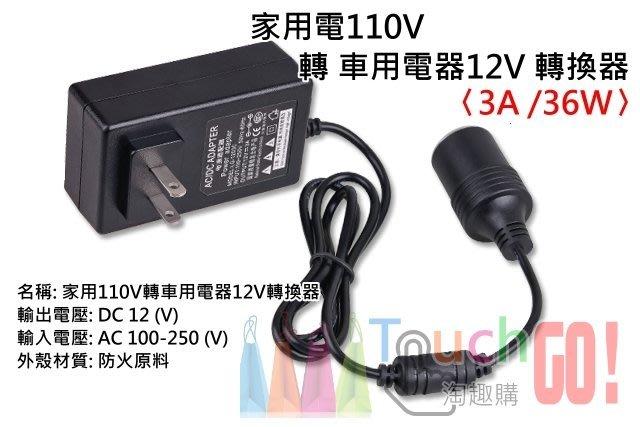 〈淘趣購〉家用電110V轉車用電器12V轉換器〈足標12V/3A/36W〉(國際電壓100-250)變壓器點煙器