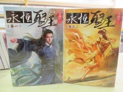 【博愛二手書】武俠  永恆聖王1-2(持續出書)  作者:雪滿弓刀  ,定價340元,售價238元