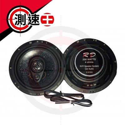 【免運費】RD-628 汽車音響喇叭 6.5吋同軸喇叭 2入【台灣製造】