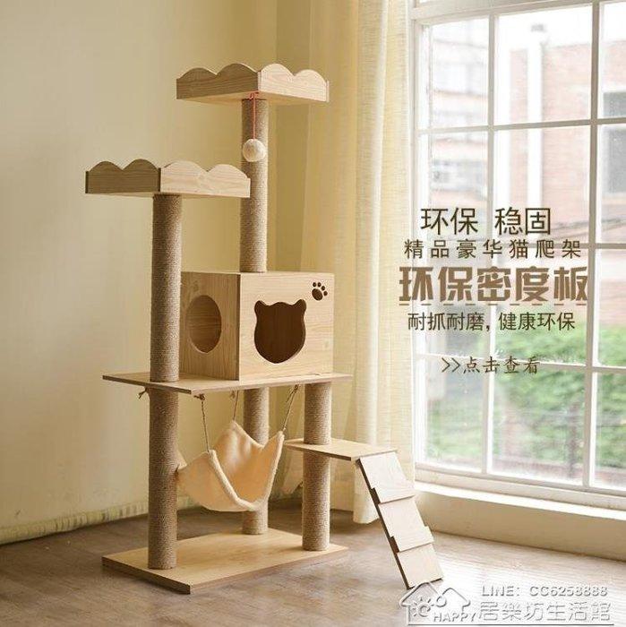 大型貓爬架貓窩貓樹貓抓柱貓玩具貓跳臺多層木質貓咪用品 YYJ