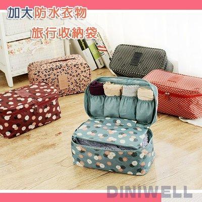 ~DINIWELL加大防水衣物旅行收納包~貼身衣物收納袋 內衣包 旅行袋 整理袋 收納包