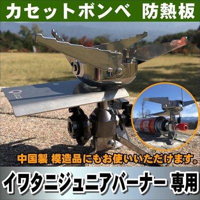 日本 LAZO 卡式爐隔熱板 蜘蛛爐 飛碟爐 露營爐 登山爐 瓦斯爐 攻頂爐【全日空】