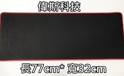 ☆偉斯科技☆ ~大片滑鼠墊77CM*32CM  加厚型 精密鎖邊 鼠標墊 辦公桌墊  遊戲桌墊 ~~現貨供應中!
