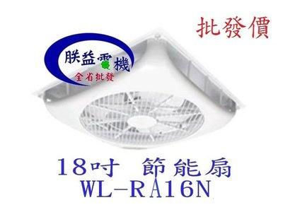 『朕益批發』威力 18吋 WL-RA16N 輕鋼架節能扇 輕鋼架循環扇 崁入式風扇 嵌入式電風扇 嵌入式節能扇