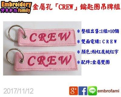 ※空姐專案※ 粉紅色 CREW金屬孔鑰...