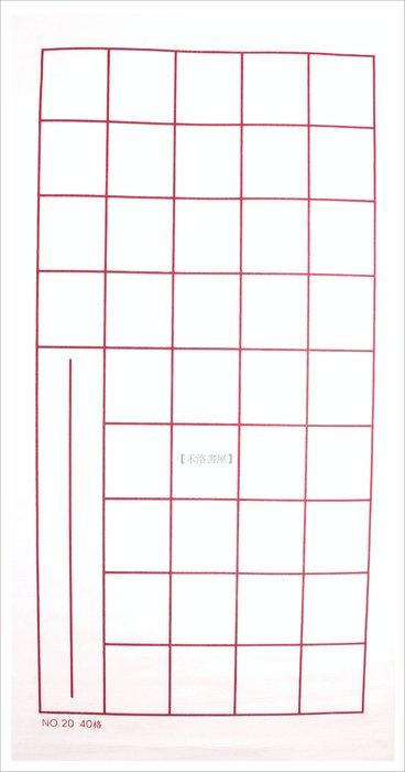 【禾洛書屋】全開五言律詩墊布〈40格〉(70*138cm)書法墊布/劃格墊布/紅格墊布