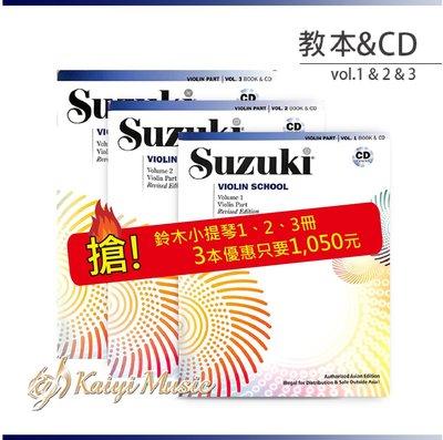 ♪Kaiyi Music♫ 鈴木小提琴樂譜教本和CD Suzuki Violin Book & CD Vol.1&2&3