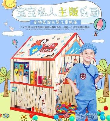 iPlay家用兒童帳篷室內戶外寶寶游戲玩具屋男孩女孩公主海洋球池  暖心生活館 大賣家
