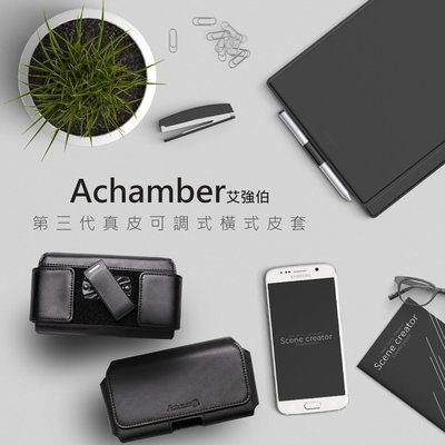 經典 Achamber艾強伯第三代真皮可調式橫式皮套 手機保護套 橫式皮套 腰掛皮套 真皮皮套IPHONE12 台中市