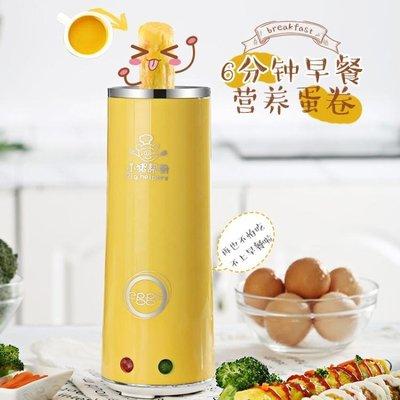蛋捲機 美國台灣美標110V電壓雞蛋杯早餐機煎蛋器蛋包腸脆皮家用迷你捲【】